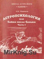Астропсихология или байки после баньки (2 части)