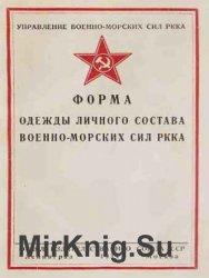 Форма одежды личного состава Военно-Морских Сил РККА