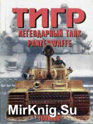 Тигр. Легендарный танк Panzerwaffe. В 3-х частях