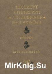Інститут літератури ім. Т.Г. Шевченка НАН України, 1926—2001: Сторінки історії, 75
