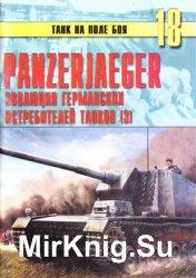 Panzerjaeger: Эволюция германских истребителей танков (Часть 3) (Танк на поле боя №18)