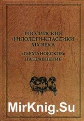 Российские филологи-классики XIX века: германовское направление (материалы для биографического словаря)