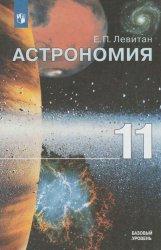 Астрономия, 11 класс (Левитан)