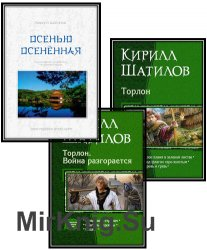 Шатилов Кирилл  - Собрание произведений (6 книг)