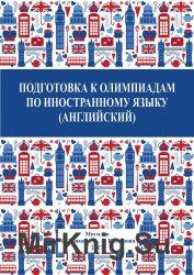 Подготовка к олимпиадам по иностранному языку (английский)
