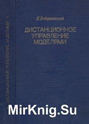 Дистанционное управление моделями (1977)