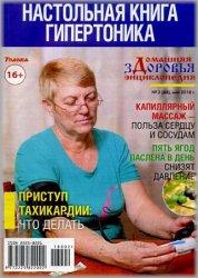 Домашняя энциклопедия здоровья №2 2018