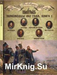 Полководцы 1812 года в двух книгах