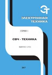 Электронная техника. СВЧ-техника №1 2017