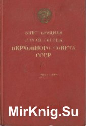 Внеочередная пятая сессия Верховного Совета СССР. 31 октября – 2 ноября 1939 г.