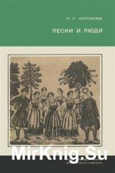 Песни и люди: О русской народной песне