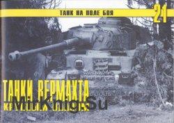 Танки Вермахта крупным планом (Танк на поле боя №21)