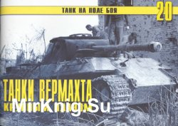 Танки Вермахта крупным планом (Танк на поле боя №20)