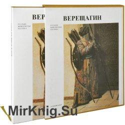 Василий Васильевич Верещагин (Русские живописцы XIX века)