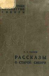 Рассказы о старой Сибири