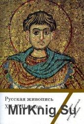 Русская живопись XII-XVII веков