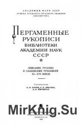 Пергаменные рукописи библиотеки Академии наук СССР