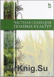 Частная селекция полевых культур (2016)