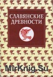 Славянские древности: этнолингвистический словарь в 5 т. Том 5: С-Я