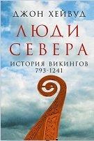 Люди Севера: История викингов, 793-1241