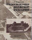 Очерки по истории Волжской Булгарии
