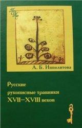 Русские рукописные травники XVII-XVIII веков: исследование фольклора и этноботаники