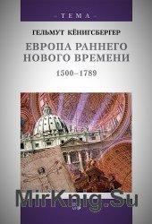 Европа раннего Нового времени, 1500-1789