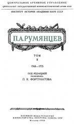 П.А. Румянцев. Документы.В 3-х томах. Том 2. 1768-1774