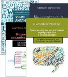 Анатолий Верчинский. Сборник из 11 книг