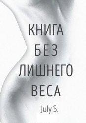 Книга без лишнего веса