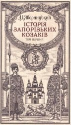 Історія запорізьких козаків (том 1-3)
