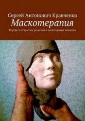 Маскотерапия. Портрет в открытии, развитии и психотерапии личности