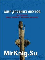 Мир древних якутов: опыт междисциплинарных исследований (по материалам саха-французской археологической экспедиции)