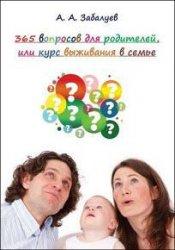 365 вопросов для родителей, или Курс выживания в семье