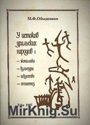 У истоков уральских народов. Экономика, культура, искусство, этногенез