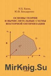 Основы теории и вычислительные схемы векторной оптимизации