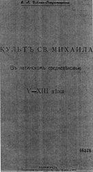 Культ Св. Михаила в латинском средневековье V-XIII вв