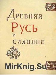 Древняя Русь и славяне (1978)