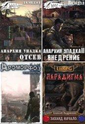 Алексей Андриенко. Сборник произведений (8 книг)
