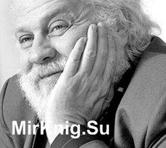 Вайль Пётр - Сочинения