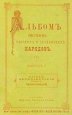 Альбом рисунков русских и славянских нарядов. Вып. 1