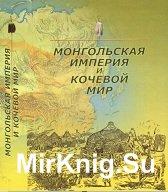 Монгольская империя и кочевой мир. Книга 3