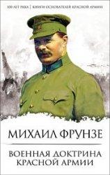 Военная доктрина Красной Армии