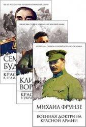 100 лет РККА. Книги основателей Красной армии. Серия из 3 книг