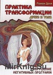 Практики трансформации души и тела
