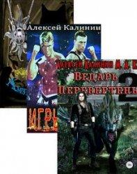 Алексей Калинин. Сборник произведений (10 книг)
