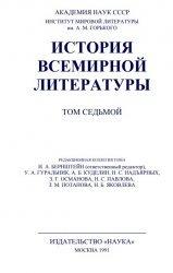 История всемирной литературы. Том 7