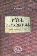 Русь Верховская. Очерки славянской истории
