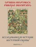 Исследования по истории Восточной Европы. Выпуск 3