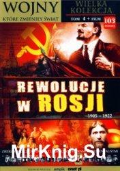 Rewolucje w Rosji 1905-1922 - Wojny ktore zmienily swiat Tom 4 (Book + DVD set)
